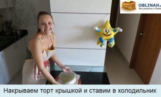 Накрываем торт крышкой и ставим в холодильник