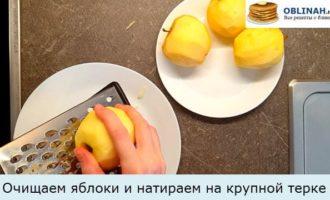 Очищаем яблоки и натираем на крупной терке