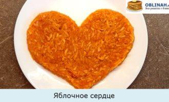Яблочное сердце