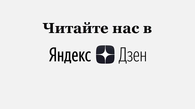 Читайте нас в Яндекс Дзен