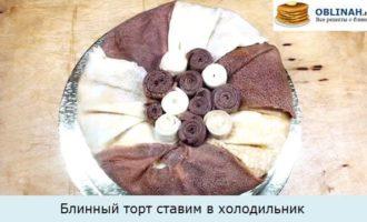 Блинный торт ставим в холодильник