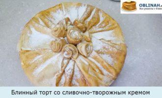 Блинный торт со сливочно-творожным кремом