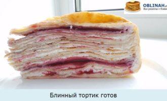 Блинный тортик готов