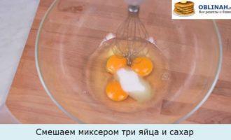 Смешаем миксером три яйца и сахар