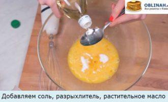 Добавляем соль, разрыхлитель, растительное масло