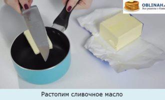 Растопим сливочное масло