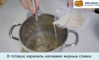 В готовую карамель наливаем жирные сливки