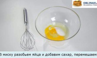 В миску разобьем яйца и добавим сахар, перемешаем