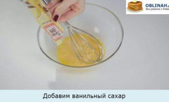 Добавим ванильный сахар
