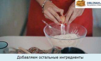 Добавляем остальные ингредиенты