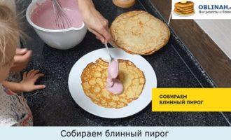 Собираем блинный пирог