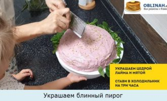 Украшаем блинный пирог