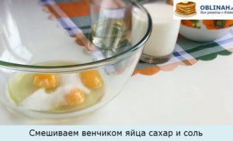 Смешиваем венчиком яйца сахар и соль