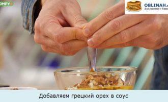 Добавляем грецкий орех в соус