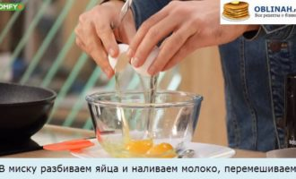 В миску разбиваем яйца и наливаем молоко, перемешиваем