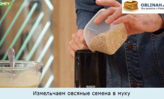 Измельчаем овсяные семена в муку