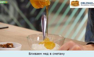 Вливаем мед в сметану