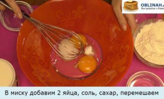 В миску добавим 2 яйца, соль, сахар, перемешаем