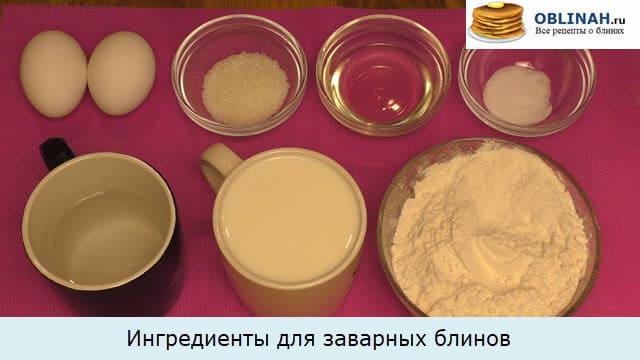 Ингредиенты для заварных блинов