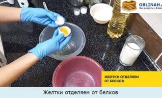 Желтки отделяем от белков