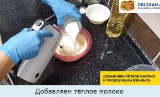 Добавляем тёплое молоко