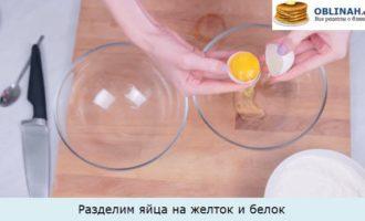 Разделим яйца на желток и белок